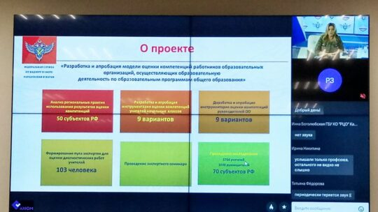 Об участии в экспертном обсуждении «Результаты апробации модели оценки компетенций работников образовательных организаций»