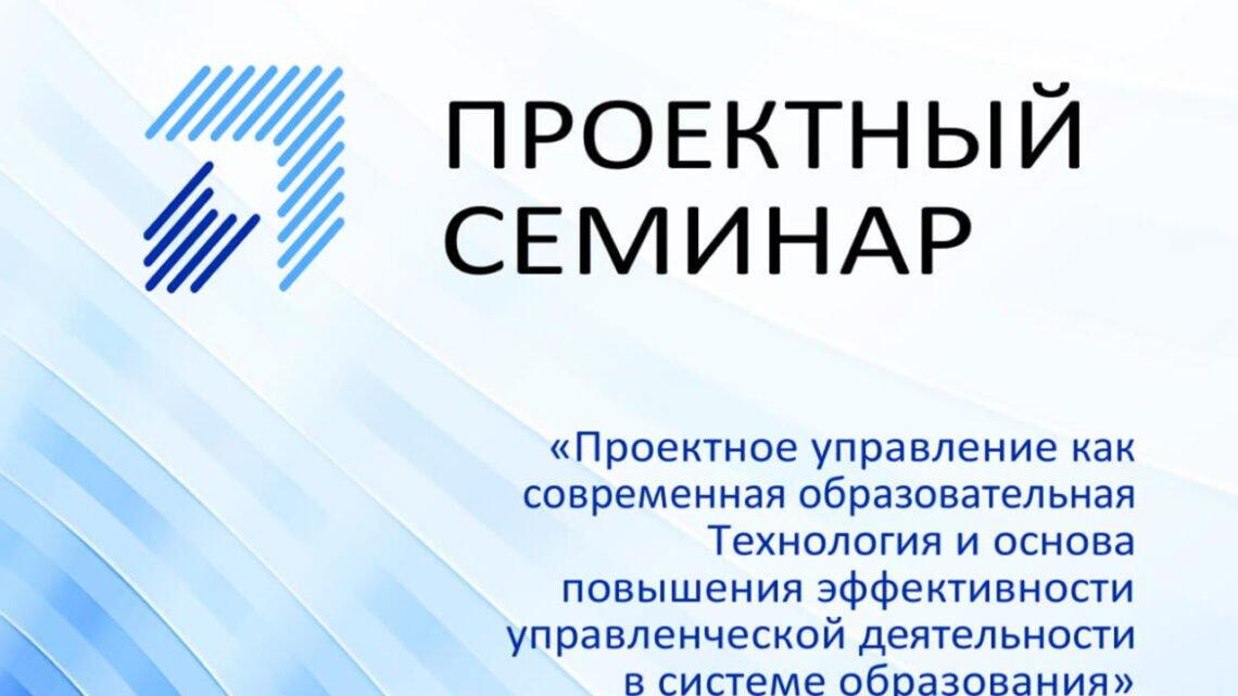 Приглашаем руководителей образовательных организаций принять участие в проектной сессии