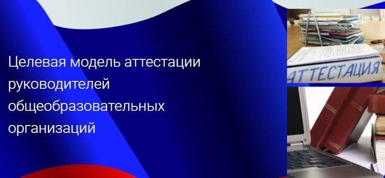 Педагогическая общественность Республики Адыгея приняла участие в обсуждении целевой модели аттестации руководителей общеобразовательных организаций